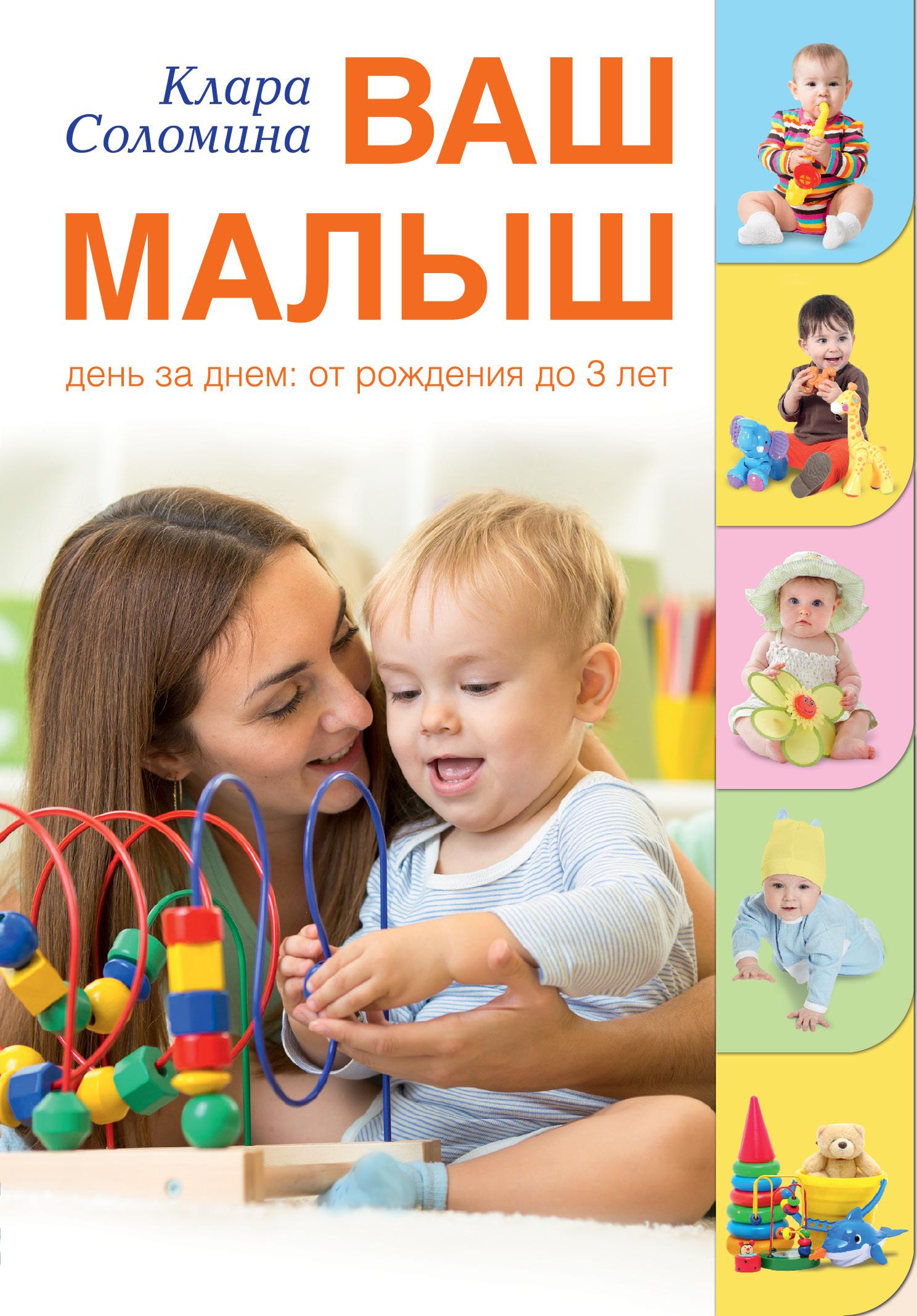 К. Соломина Ваш малыш день за днем: от рождения до трех лет издательство аст ваш малыш день за днем от рождения до трех лет