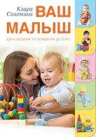 Соломина К. - Ваш малыш день за днем: от рождения до трех лет' обложка книги