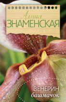 Знаменская А. - Венерин башмачок' обложка книги