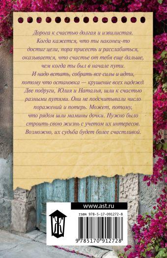 Дочки-матери Знаменская А.