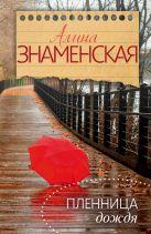 Знаменская А. - Пленница дождя' обложка книги