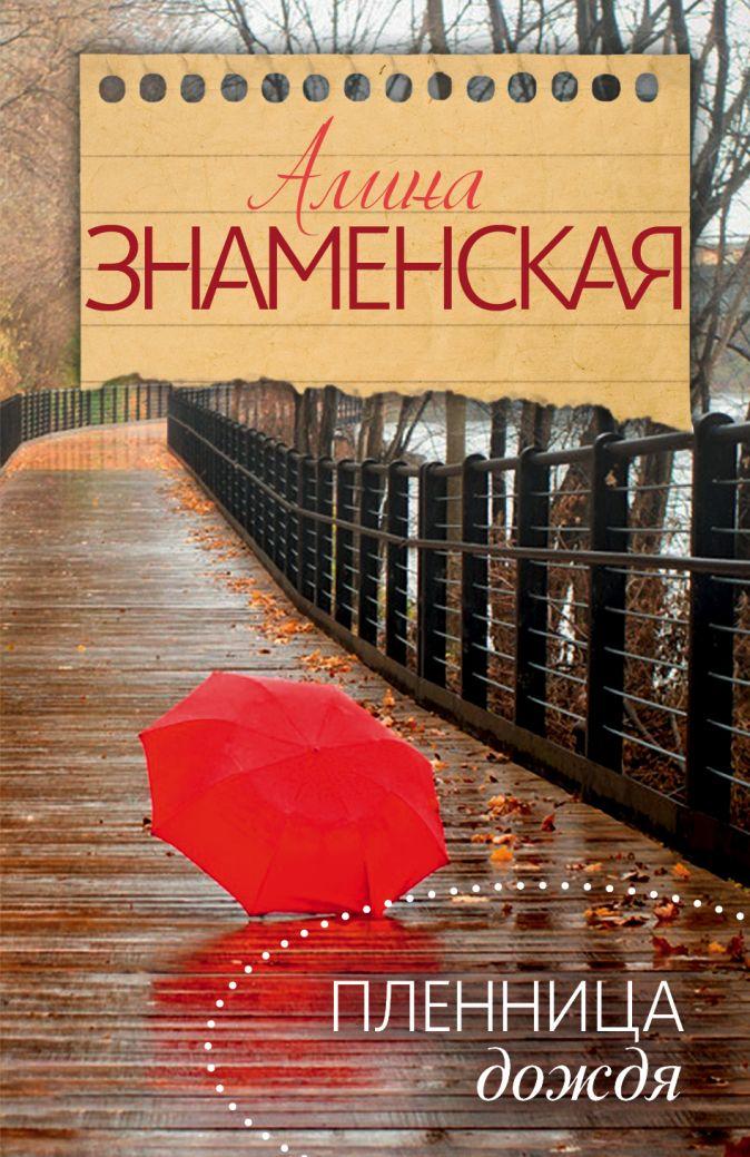 Алина Знаменская - Пленница дождя обложка книги