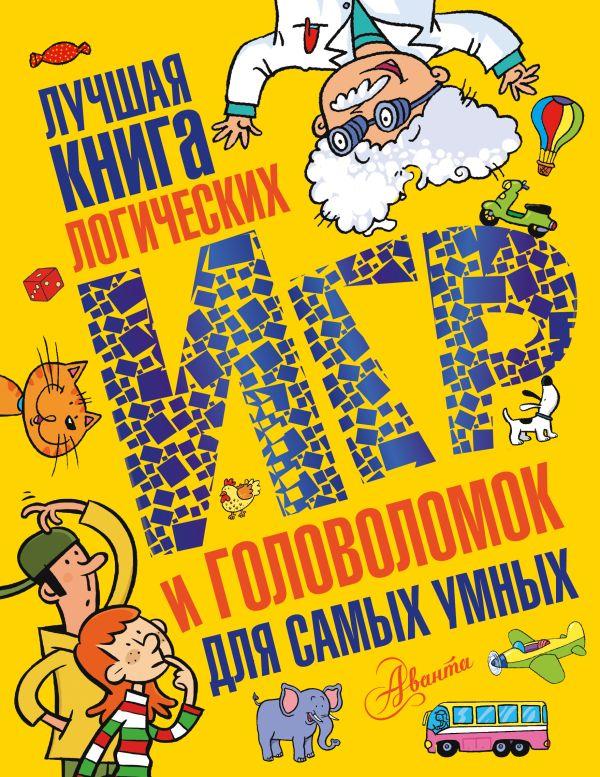 Лучшая книга логических игр и головоломок для самых умных .