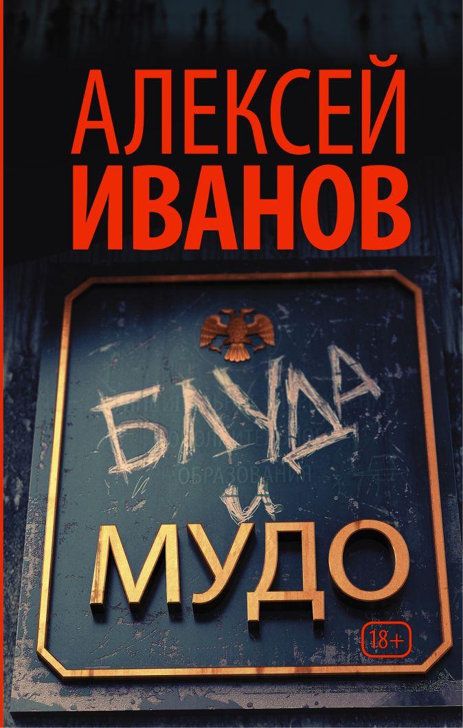 Алексей Иванов - Блуда и МУДО обложка книги