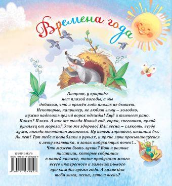 Времена года С. Маршак, С. Михалков, А. Усачёв и др.