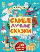 Ханс Кристиан Андерсен - Самые лучшие сказки' обложка книги