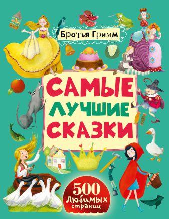 Братья Гримм - Самые лучшие сказки обложка книги