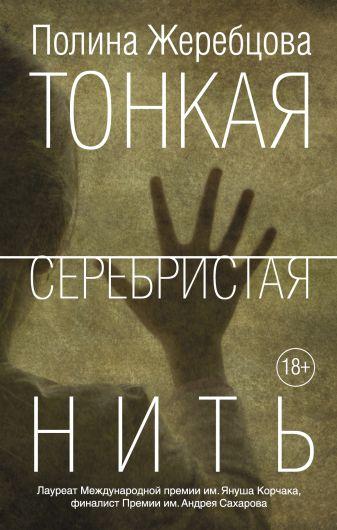 Полина Жеребцова - Тонкая серебристая нить обложка книги