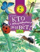 Тамбиев А.Х. - Кто в муравейнике живет?' обложка книги