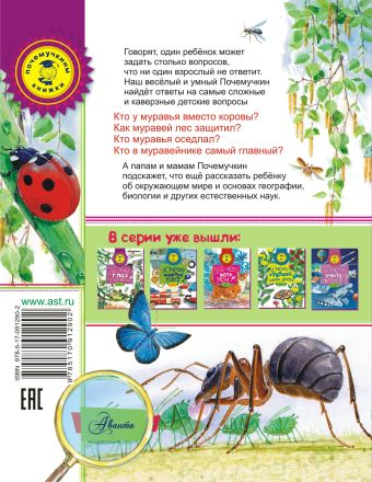 Кто в муравейнике живет? А. Тамбиев