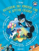 Остер Г.Б. - Котёнок по имени Гав и другие сказки' обложка книги