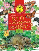 Тамбиев А.Х. - Кто в кустарниках живет?' обложка книги