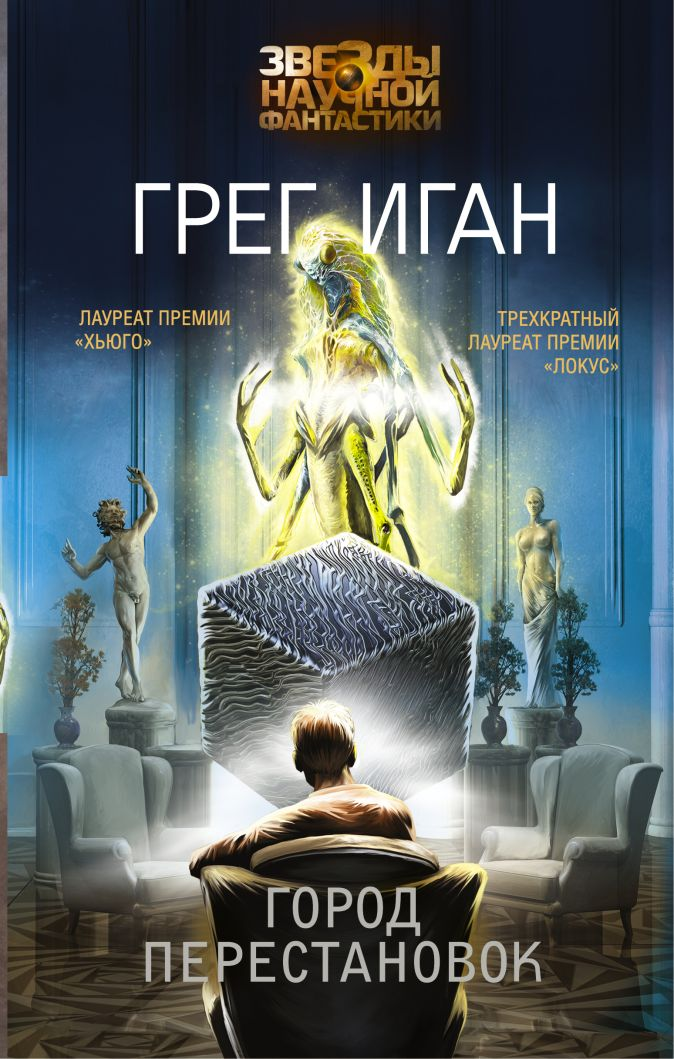 Грег Иган - Город Перестановок обложка книги