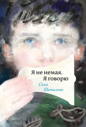 Я не немая, я говорю Шаталова Соня