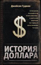 Гудвин Д. - История доллара' обложка книги