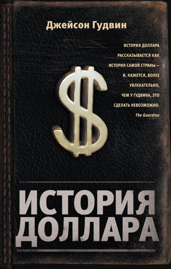 История доллара Джейсон Гудвин