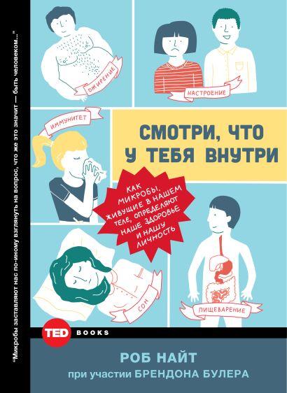 Смотри, что у тебя внутри. Как микробы, живущие в нашем теле, определяют наше здоровье, наше поведение и нашу личность - фото 1
