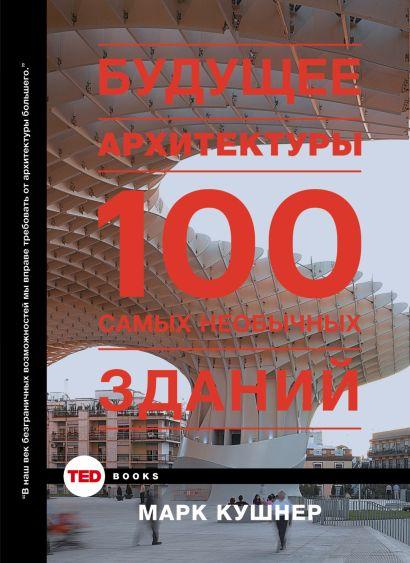 Будущее архитектуры. 100 самых необычных зданий - фото 1