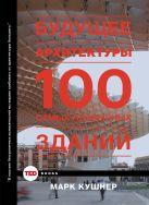 Кушнер М. - Будущее архитектуры. 100 самых необычных зданий' обложка книги