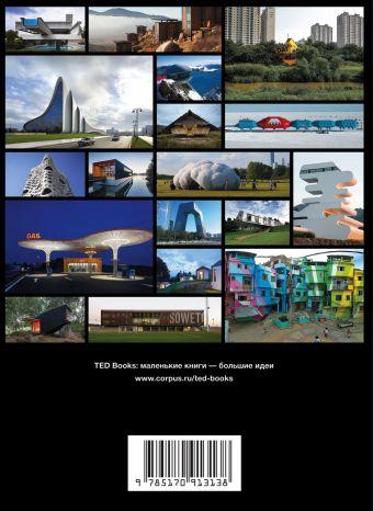 Будущее архитектуры. 100 самых необычных зданий Марк Кушнер