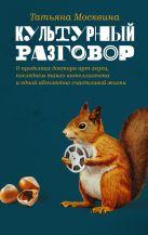 Москвина Т.В. - Культурный разговор' обложка книги