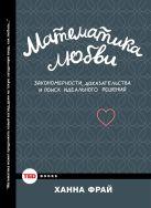 Фрай Х. - Математика любви.Закономерности, доказательства и поиск идеального решения' обложка книги