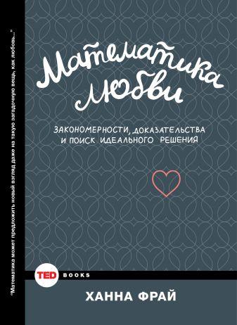 Ханна Фрай - Математика любви.Закономерности, доказательства и поиск идеального решения обложка книги
