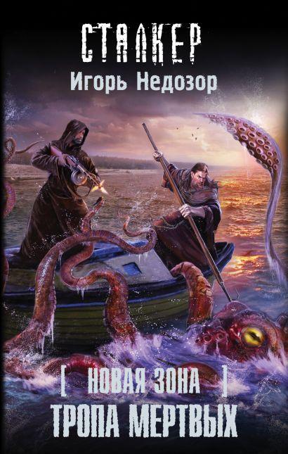 Новая Зона. Тропа Мертвых - фото 1
