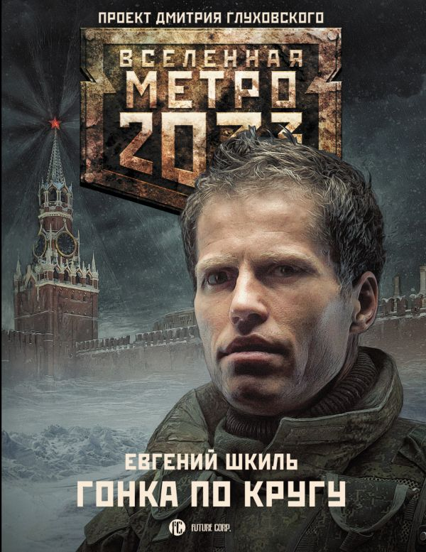 Метро 2033: Гонка по кругу. Шкиль Евгений Юрьевич