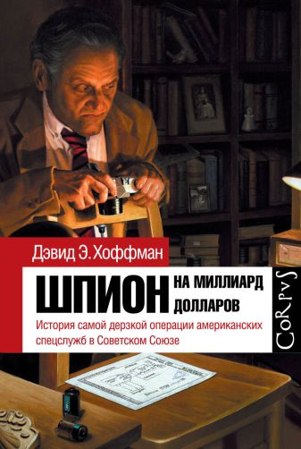 Д Хоффман - Шпион на миллиард долларов обложка книги