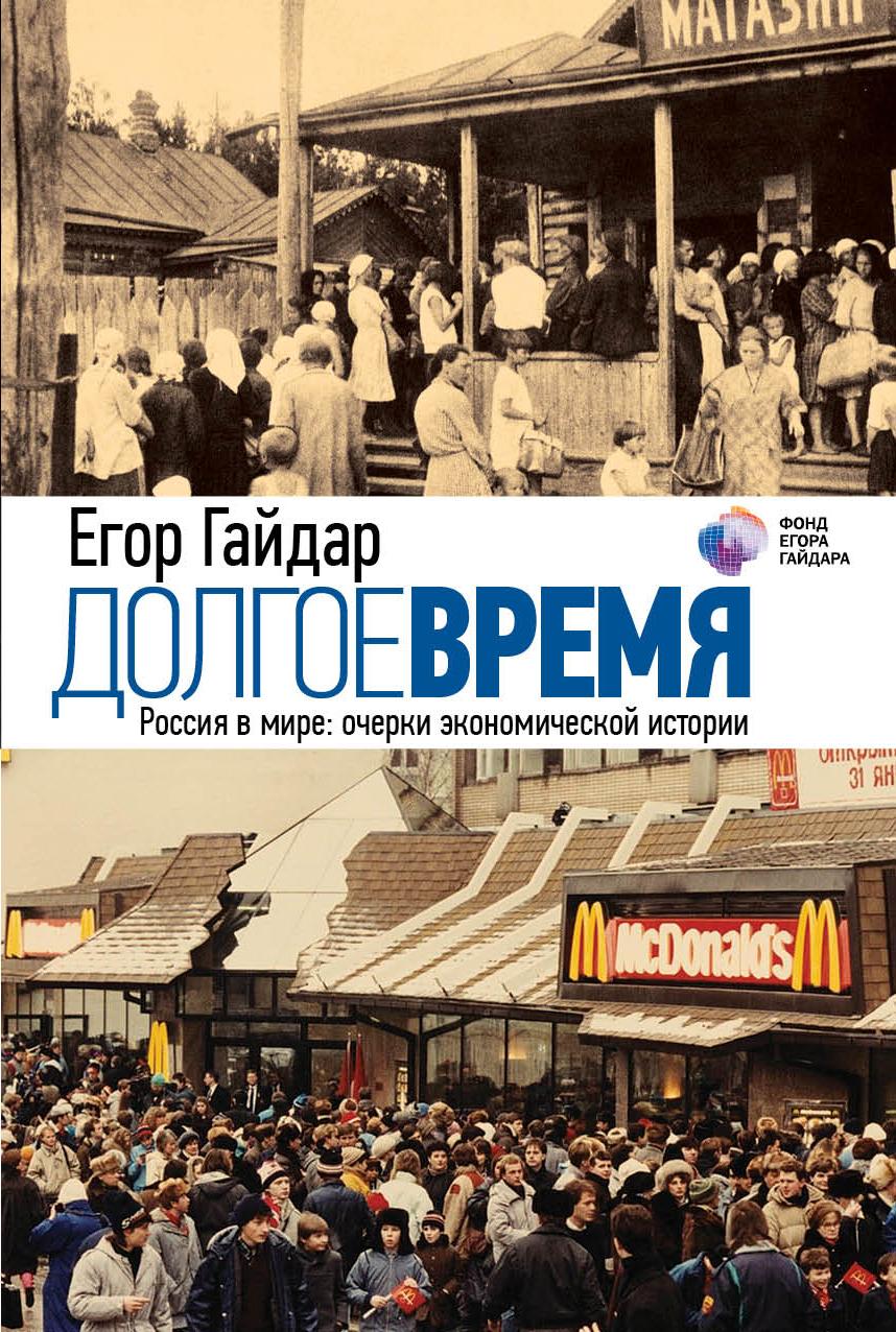 Долгое время. Россия в мире: очерки экономической истории от book24.ru