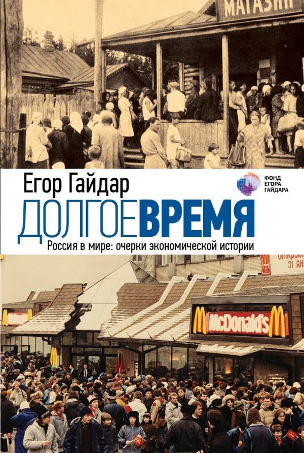 Долгое время. Россия в мире: очерки экономической истории Гайдар Е.Т.