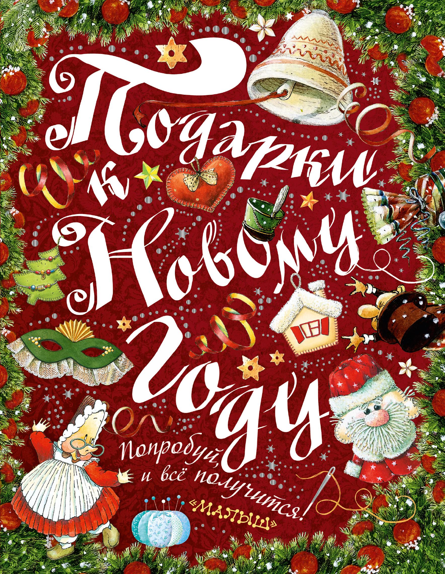Рудакова И.Г. Подарки к Новому году!