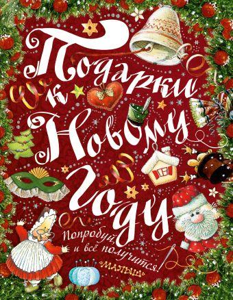 Подарки к Новому году! Рудакова И.Г.