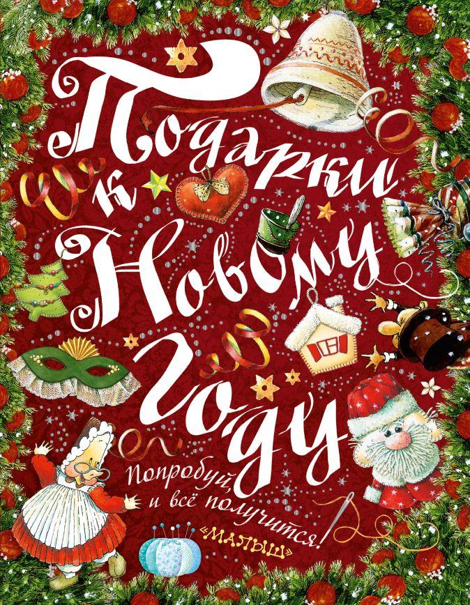 Рудакова И.Г. - Подарки к Новому году! обложка книги