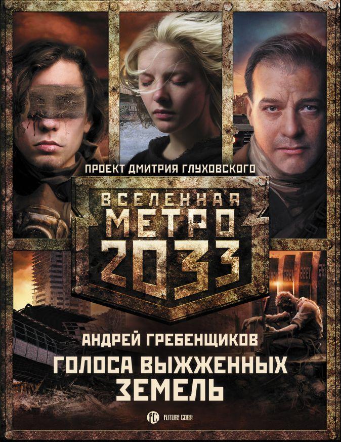Андрей Гребенщиков - Метро 2033: Голоса выжженных земель (комплект из трех книг) обложка книги