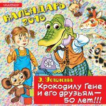 Крокодилу Гене и его друзьям - 50 лет!