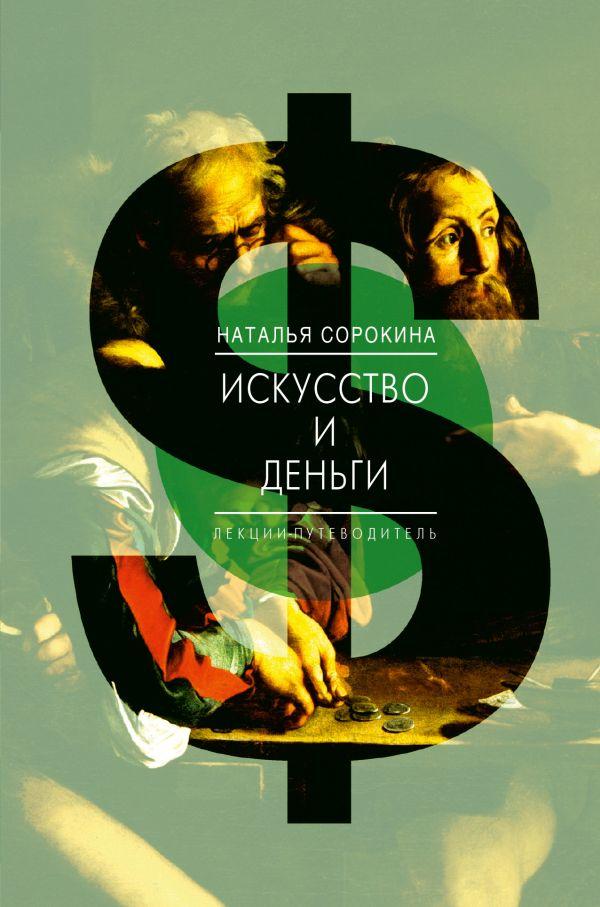 Искусство и деньги Сорокина Н.