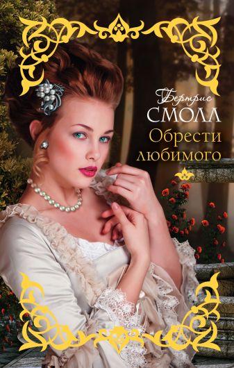 Смолл Б. - Обрести любимого обложка книги