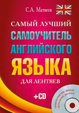 Матвеев С.А. - Самый лучший самоучитель английского языка для лентяев + CD обложка книги