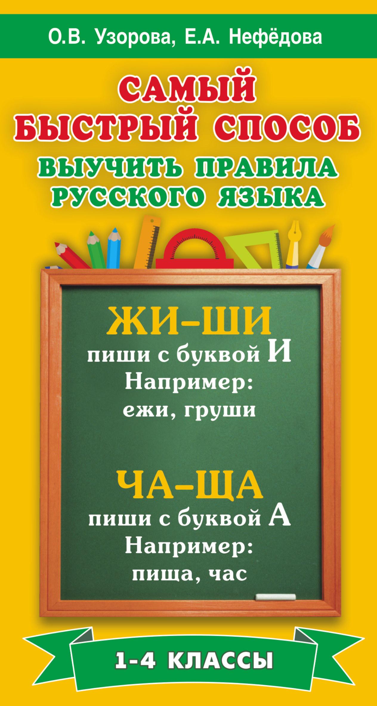 Узорова О.В., Нефёдова Е.А. Самый быстрый способ выучить правила русского языка. 1-4 классы простейший способ выучить все правила русского языка