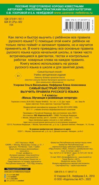 Самый быстрый способ выучить правила русского языка. 1-4 классы Узорова О.В., Нефёдова Е.А.