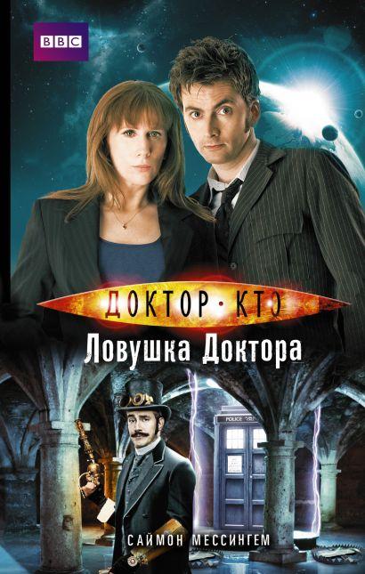 Доктор Кто. Ловушка Доктора - фото 1