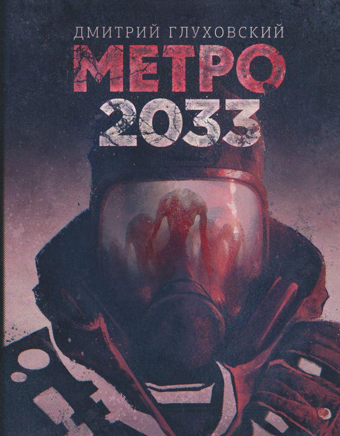 Дмитрий Глуховский - Метро 2033 обложка книги