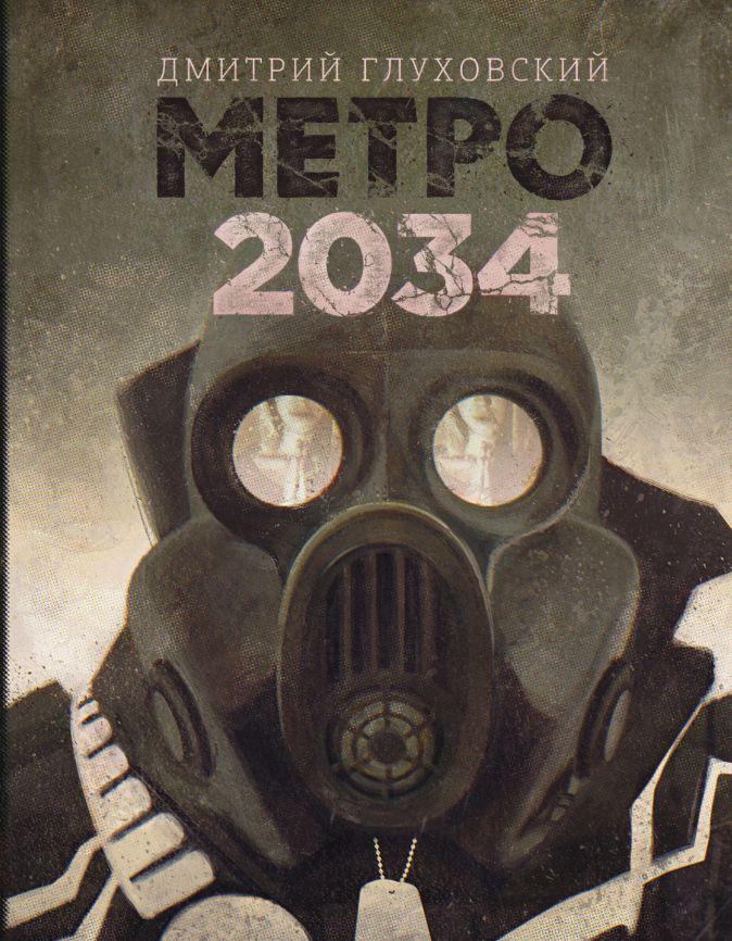 Дмитрий Глуховский - Метро 2034 обложка книги