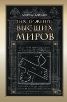 Лайтман Михаэль - Постижение высших миров' обложка книги