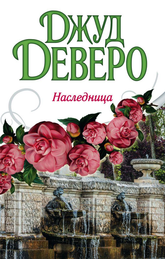 Джуд Деверо - Наследница обложка книги
