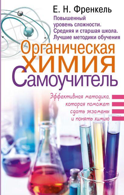 Органическая химия. Самоучитель. Эффективная методика, которая поможет сдать экзамены и понять химию - фото 1