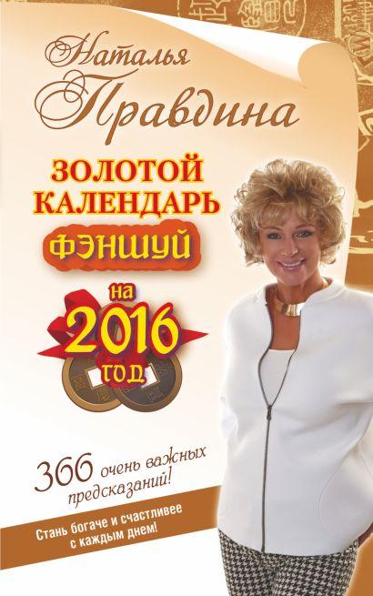 Золотой календарь фэншуй на 2016 год. 365 очень важных предсказаний! Стань богаче и счастливее с каждым днем! - фото 1