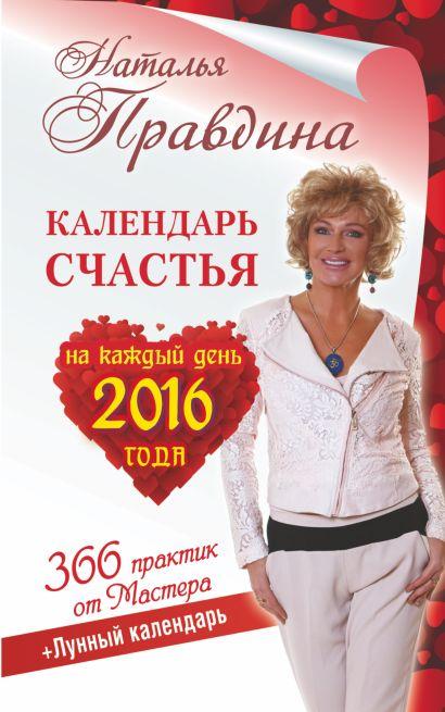 Календарь счастья на каждый день 2016 год. 366 практик от мастера. Лунный календарь - фото 1